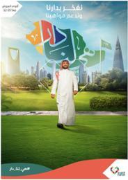 Nahdi offers Saudi Arabia Al Riyadh