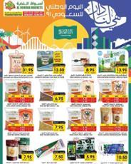 Alnokhba Markets offers Saudi Arabia Tabuk