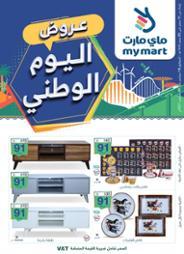 My Mart offers Saudi Arabia Al Riyadh