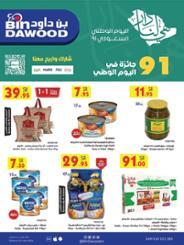 Bin Dawood offers Saudi Arabia Asir