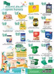 Tamimi Markets offers Saudi Arabia Al Riyadh