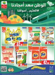Othaim Markets offers Saudi Arabia Tabuk