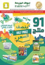 Farm Superstores offers Saudi Arabia Al Riyadh