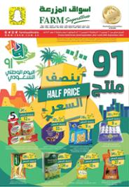 عروض أسواق المزرعة السعودية المدينة المنورة