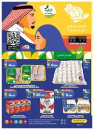 Al Raya offers Saudi Arabia Al Riyadh