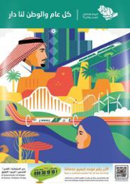 Aljazeerah Shopping offers Saudi Arabia Al Riyadh