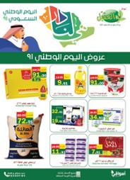 Al Aqial Markets offers Saudi Arabia eastern