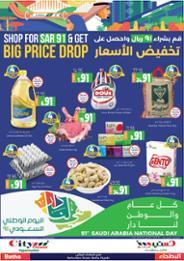 City Flower Hypermarket offers Saudi Arabia Al Riyadh