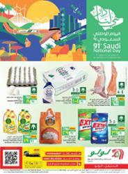 Lulu offers Saudi Arabia Al Riyadh
