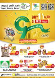 Green Shopping Center offers Saudi Arabia eastern