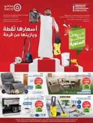 Saco offers Saudi Arabia Tabuk