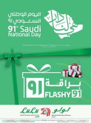 Lulu offers Saudi Arabia Al Riyadh expires on Friday September 24, 2021